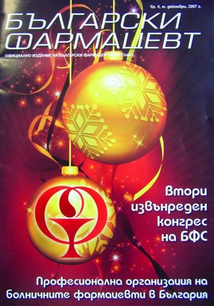 D3209_bulgarien_cover.jpg