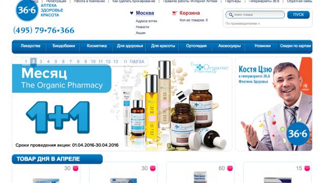 36.6: Mit rund 1000 Filialen in Moskau und Umgebung bereits jetzt einer der führenden Einzelhändler der Branche. (Bild: DAZ.online)