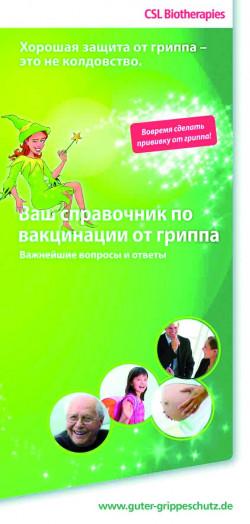 D0512_wt_am_Broschuere CSL.jpg