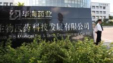 Die Valsartan-haltigen Produkte des Herstellers Zhejiang dürfen nun auch in China selbst nicht mehr verwendet werden. ( r / Foto: dpa)