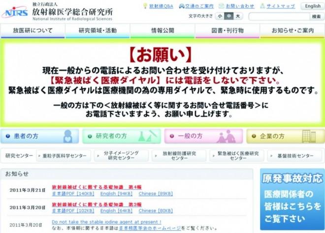 D1211_ak_japan_NIRS.jpg